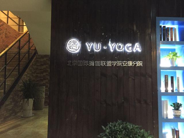 遇瑜伽(西大街店)