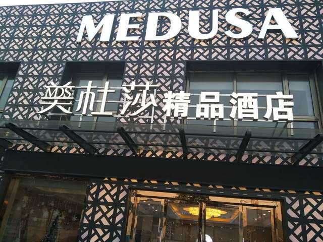 美杜莎商务酒店(天巢广场店)