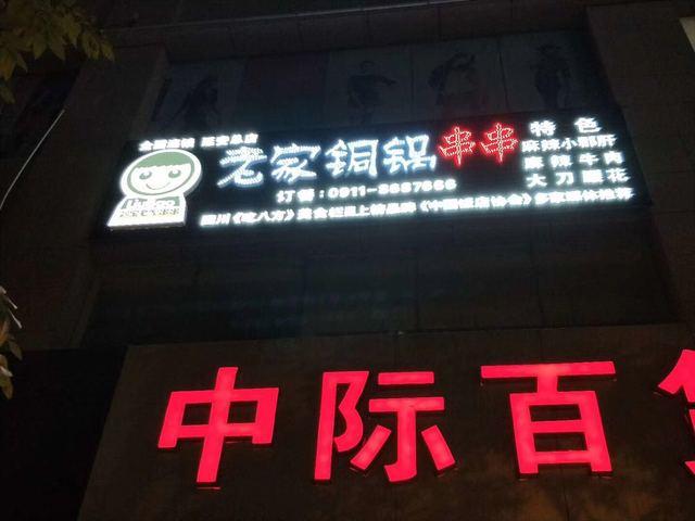 刘宝老家铜锅串串(延安旗舰店)