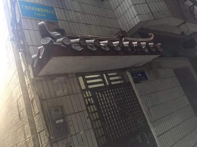 大祥众服务有限公司(天河区分店)