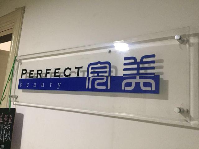 Perfect 完美 - 私人订制皮肤管