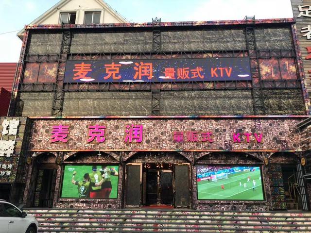 麦克润量贩式KTV