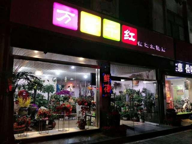 万紫千红鲜花礼品店