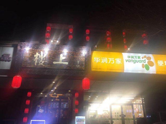 楼上火锅(吴家窑店)