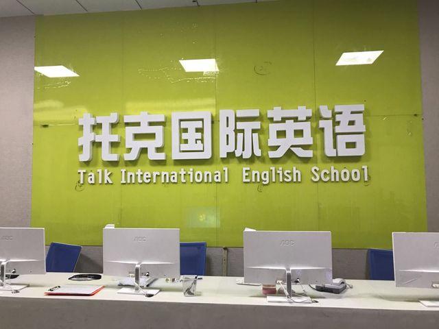 托克国际英语