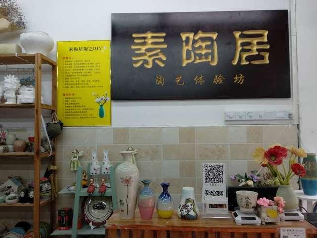 素陶居陶艺体验坊