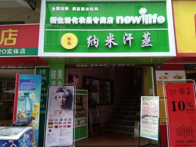 韩妆纳米汗蒸养生馆(上社店)