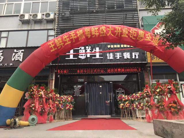 王鲜生徒手餐厅