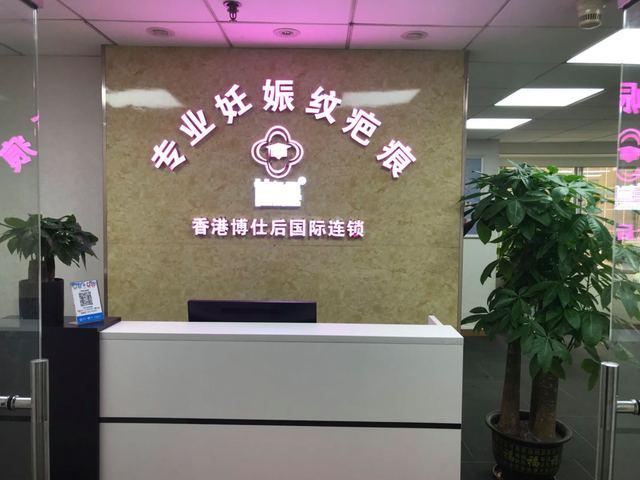 博仕后妊娠纹护理(广州店)