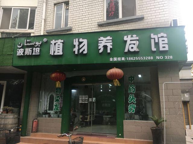 波斯坦植物养发馆(建业路店)