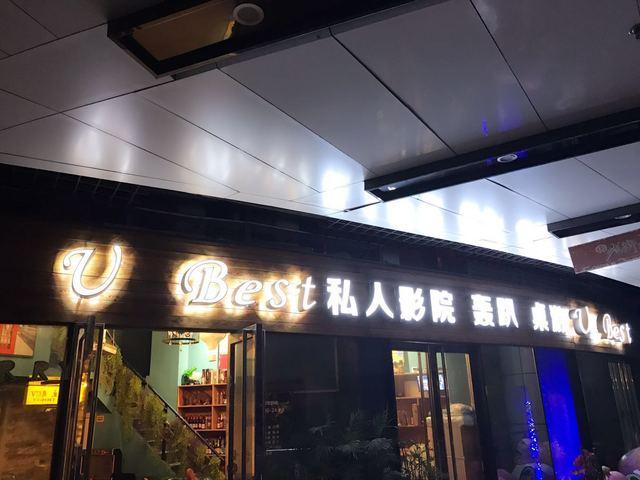 u best轰趴馆(徐东店)