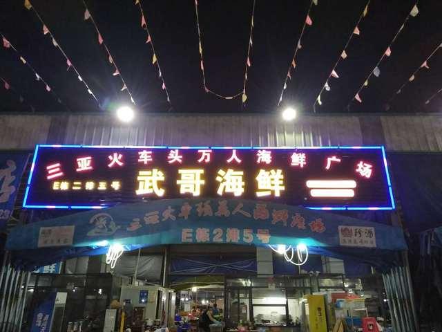 武哥海鲜加工店(火车头万人海鲜广场店)