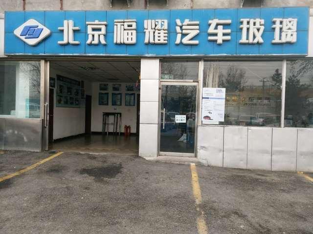 福耀汽车玻璃(北京西三旗店)