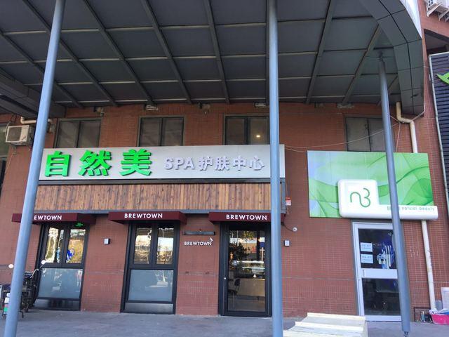 自然美SPA护肤中心(立水桥南店)