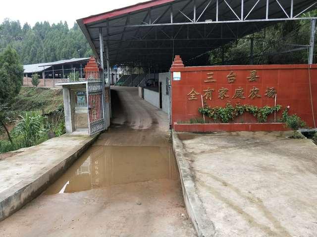 三台县全有家庭农场