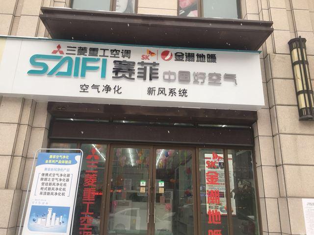 赛菲中国好空气
