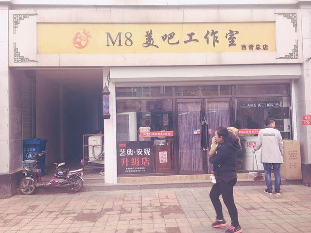 M8美吧工作室