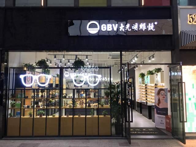 GBV大光明眼镜