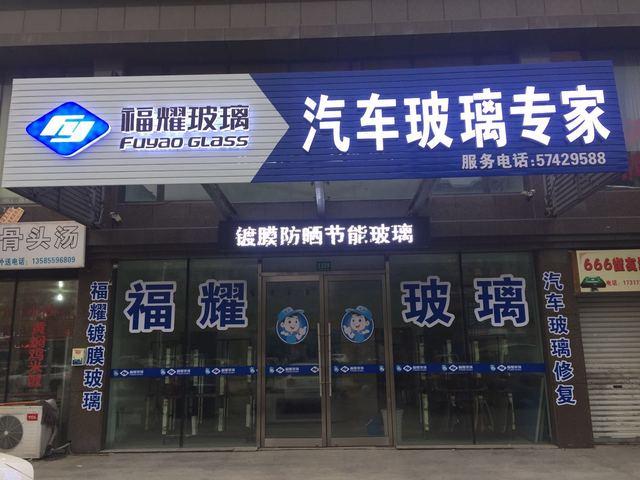 福耀汽车玻璃(上海奉贤店)