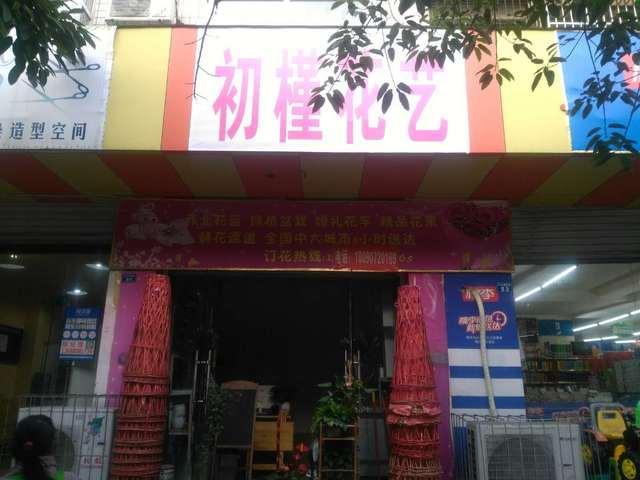 初槿花艺(东升街道店)