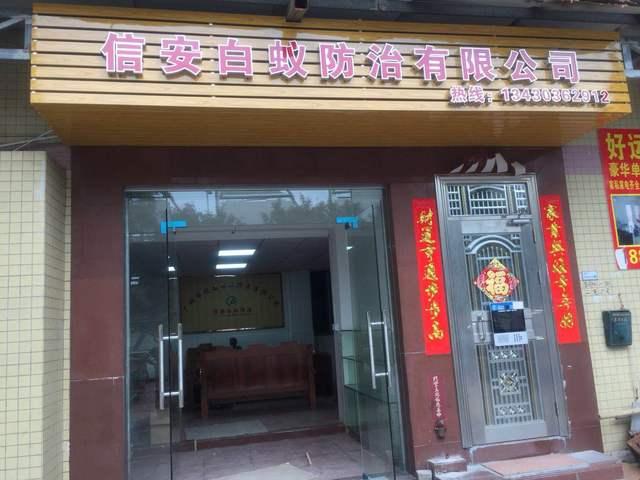 信安白蚁防治(南村店)