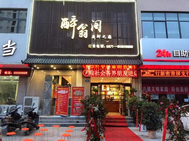 醉翁阁鱼虾之恋(溱水路店)