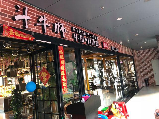 斗牛师(天山广场店)