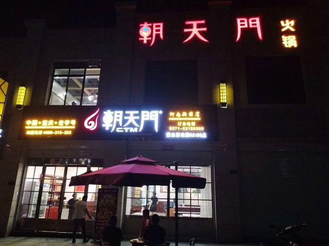 朝天门火锅(东城半岛店)