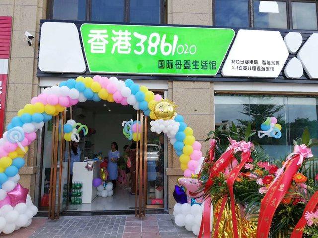 香港3861国际母婴生活馆(绿地城三期玺园店)