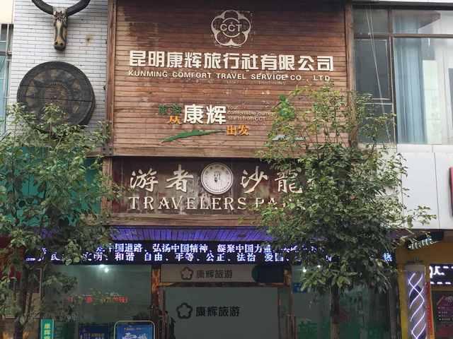 康辉旅行社