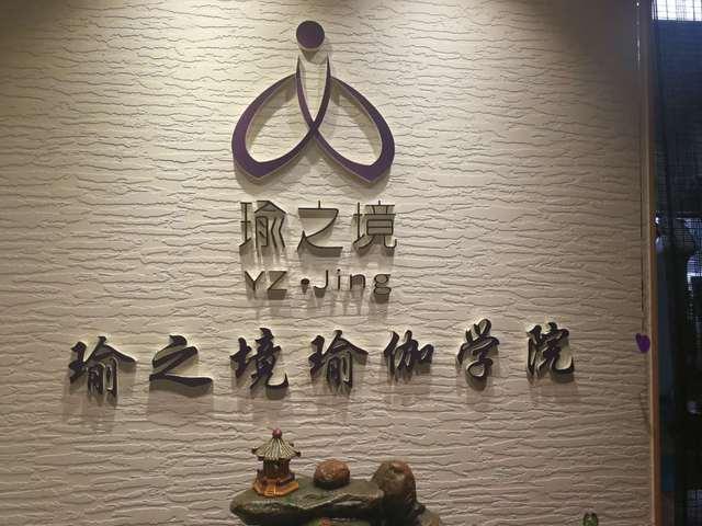 瑜之境瑜伽学院