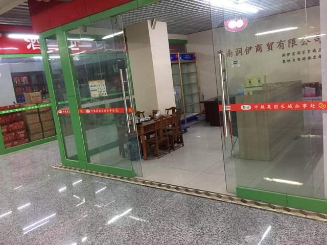济南润伊商贸有限公司