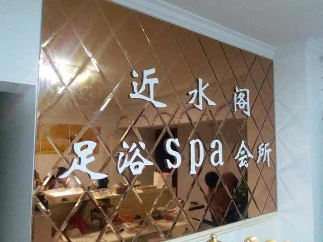 近水阁足浴SPA会所