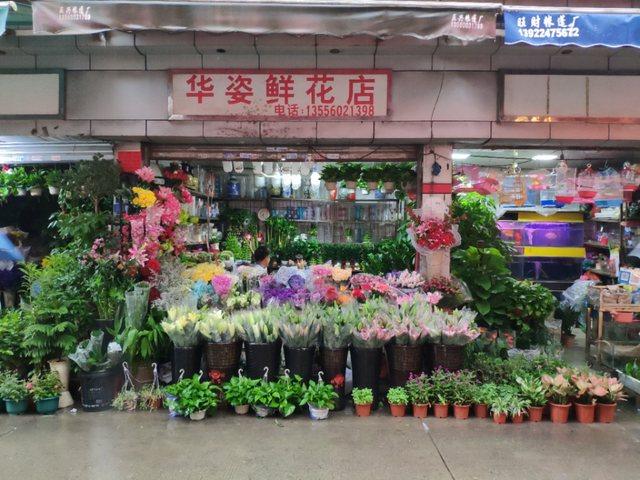 华姿鲜花店(新市店)