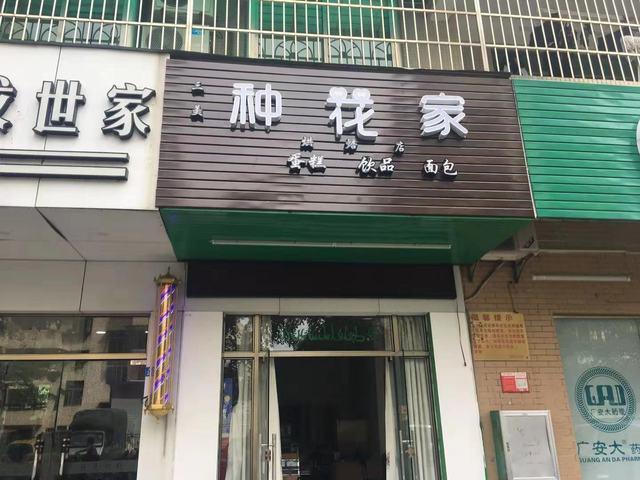 三美种花家蛋糕店