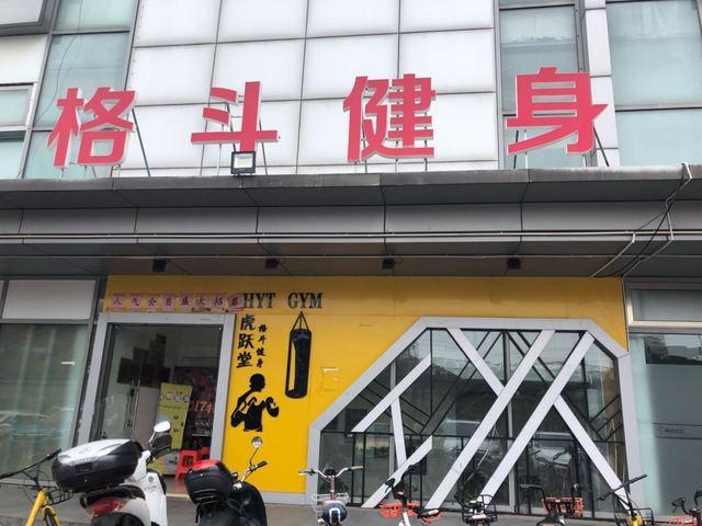 虎跃堂(上地店)