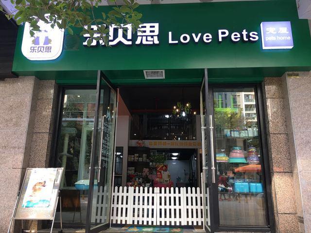 乐贝思宠物店