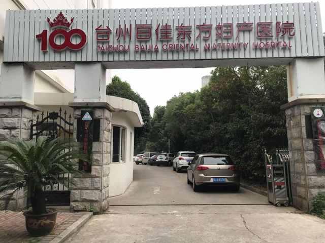 台州百佳东方妇产医院