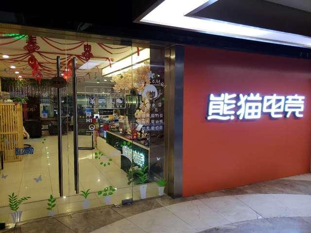 熊猫电竞(望京店)