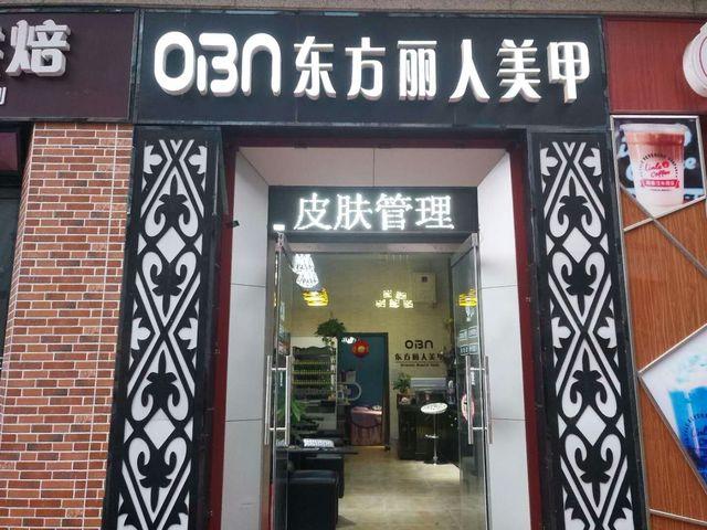 OBN东方丽人美甲(新世界店)