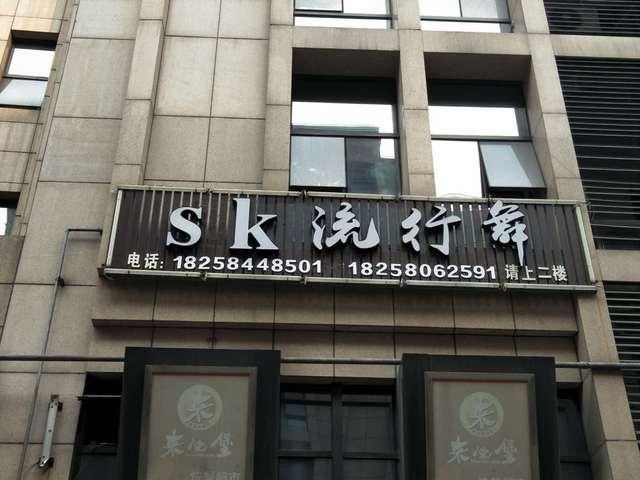 SK流行舞