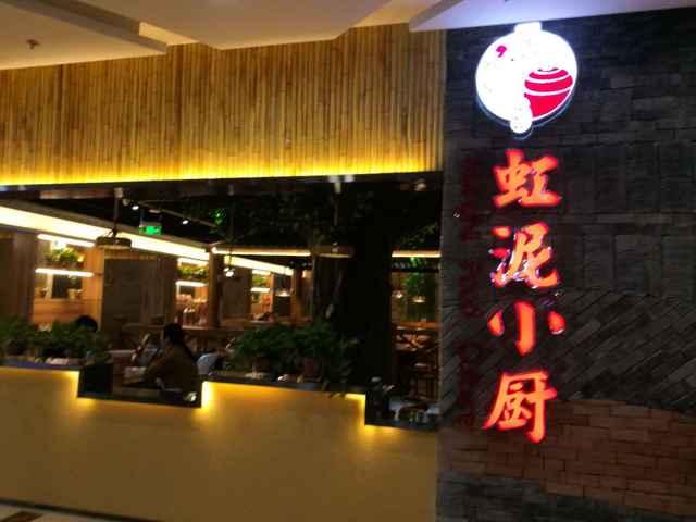 虹泥小厨(99广场店)