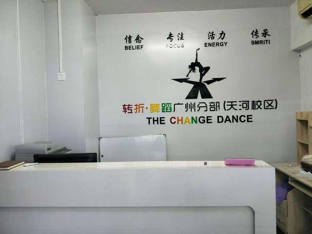 转折点舞蹈广州分部(天河店)