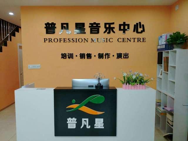 普凡星音乐中心(南岸茶园店)