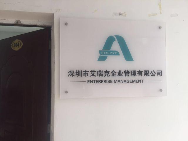 深圳市艾瑞克企业管理有限公司