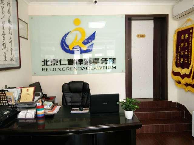 北京仁道律师事务所