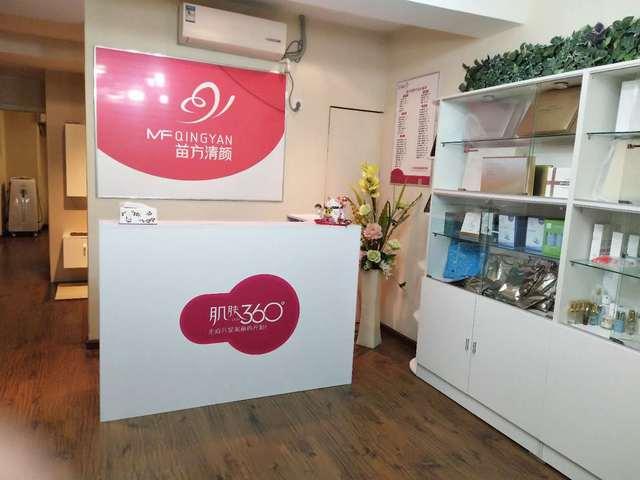 苗方清颜专业祛痘连锁机构(钟家村店)