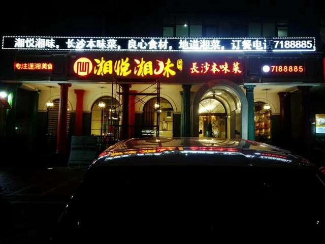 湘悦湘味(体育路店)