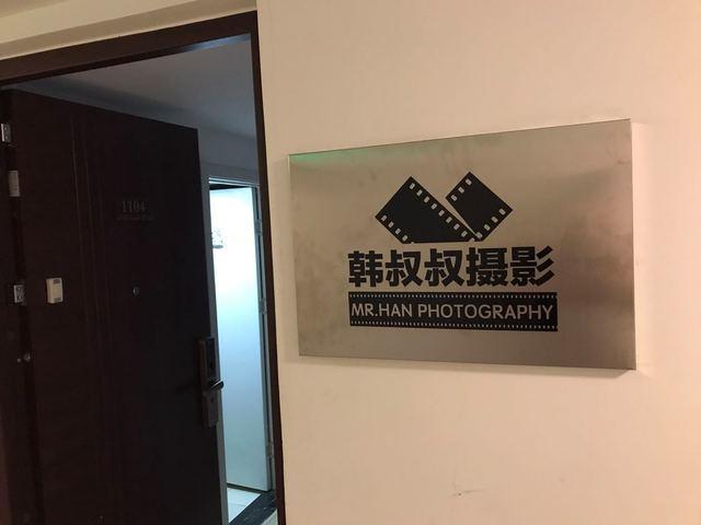 韩叔叔摄影工作室