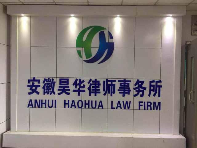 安徽昊华律师事务所